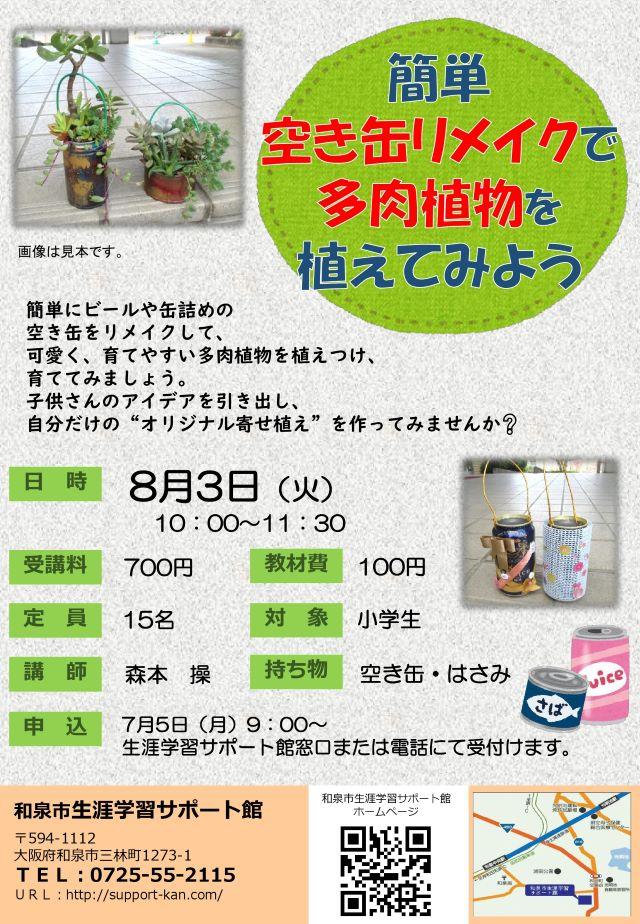 【終了】2021年8月3日(火) 簡単空き缶リメイクで多肉植物を植えてみよう 和泉市生涯学習サポート館にて