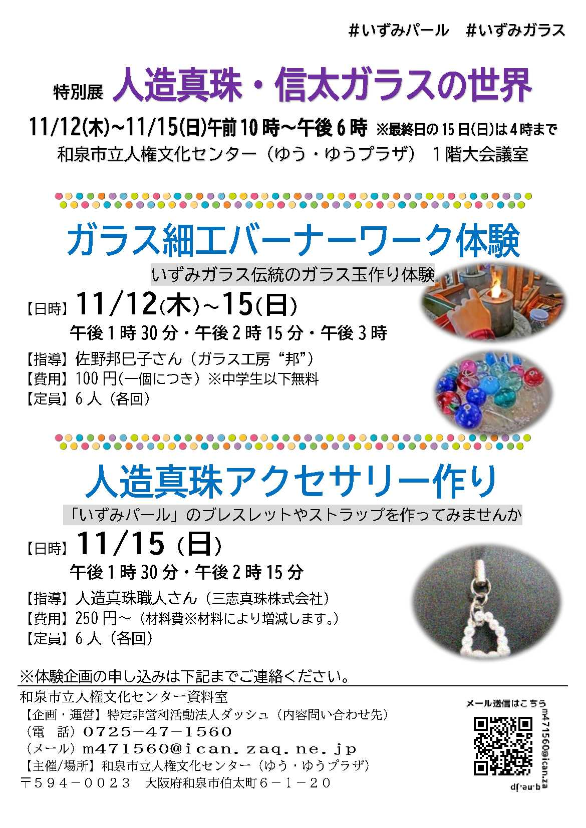 【終了】2020年11月12日(木)~15日(日)特別展 人造真珠・信太ガラスの世界