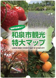 ■和泉市観光 特大マップ