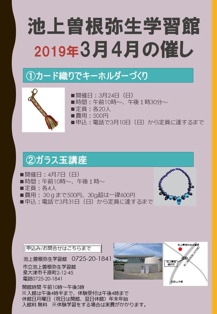 池上曽根弥生学習館の催し♪3月~4月のイベント