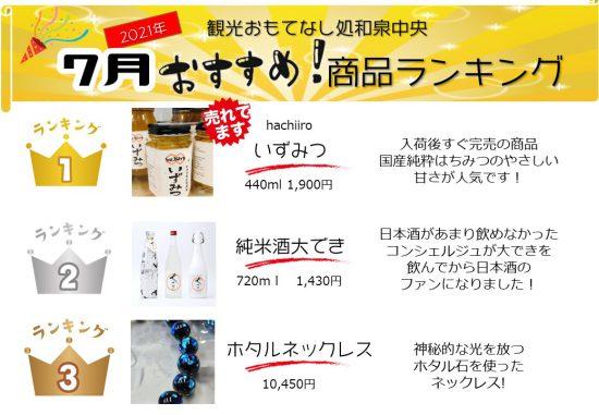 和泉中央7月おすすめ商品ランキング