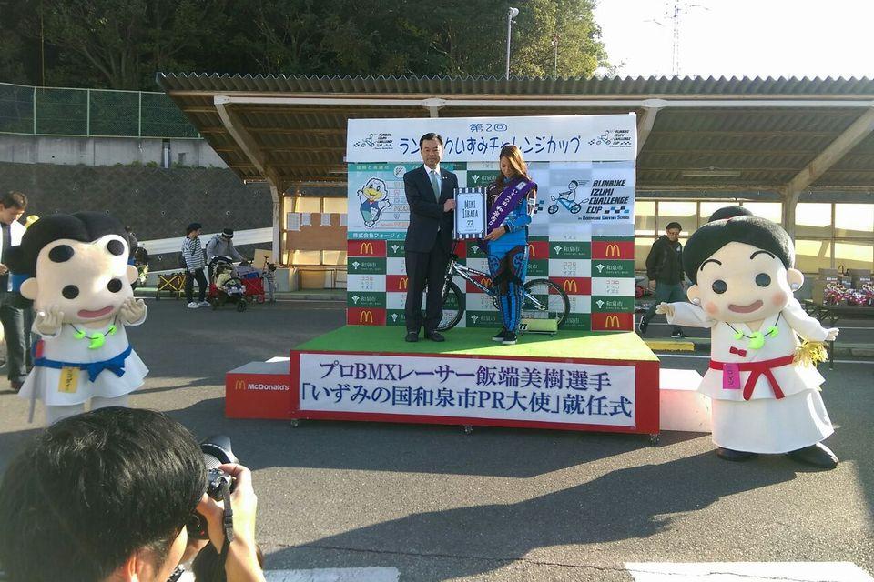 平成28年度 第2回ランバイクいずみチャレンジカップ