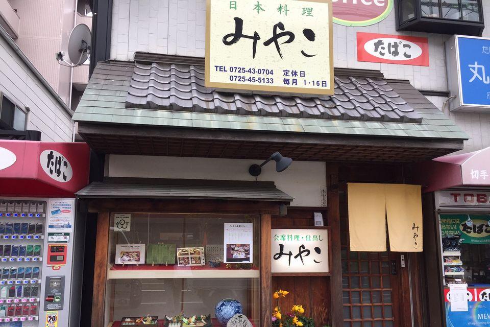 日本料理 みやこ