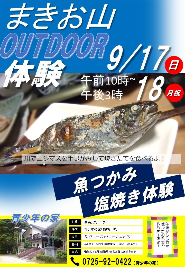 9/17(日)&18(月祝)まきお山アウトドア体験!魚つかみ&塩焼き体験