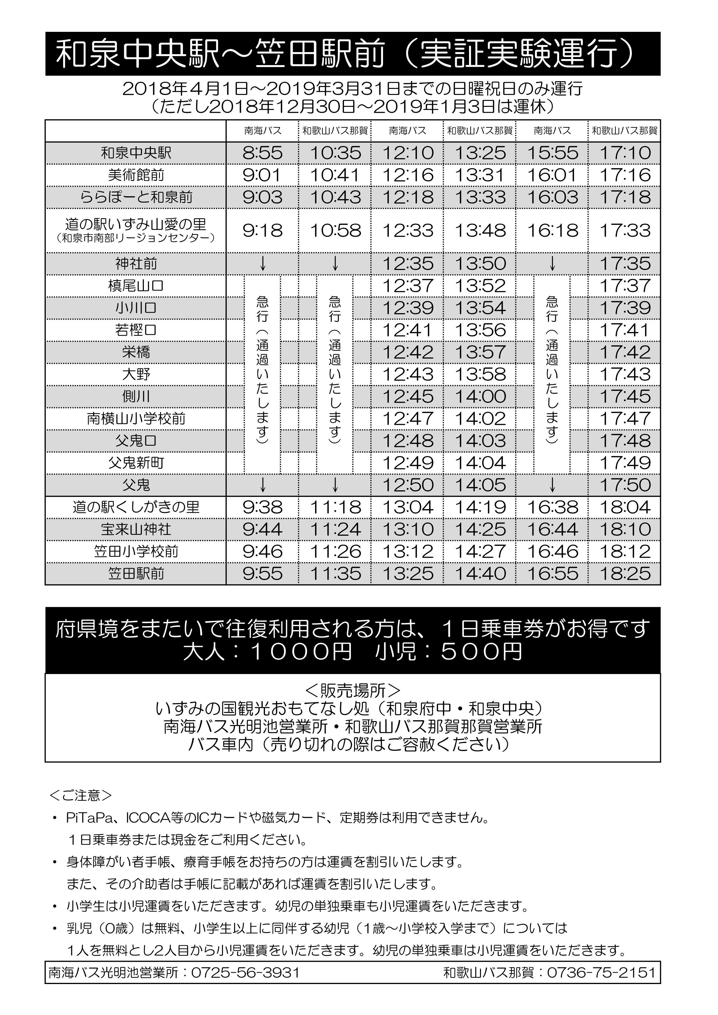 <参考>平成30年度時刻表_01