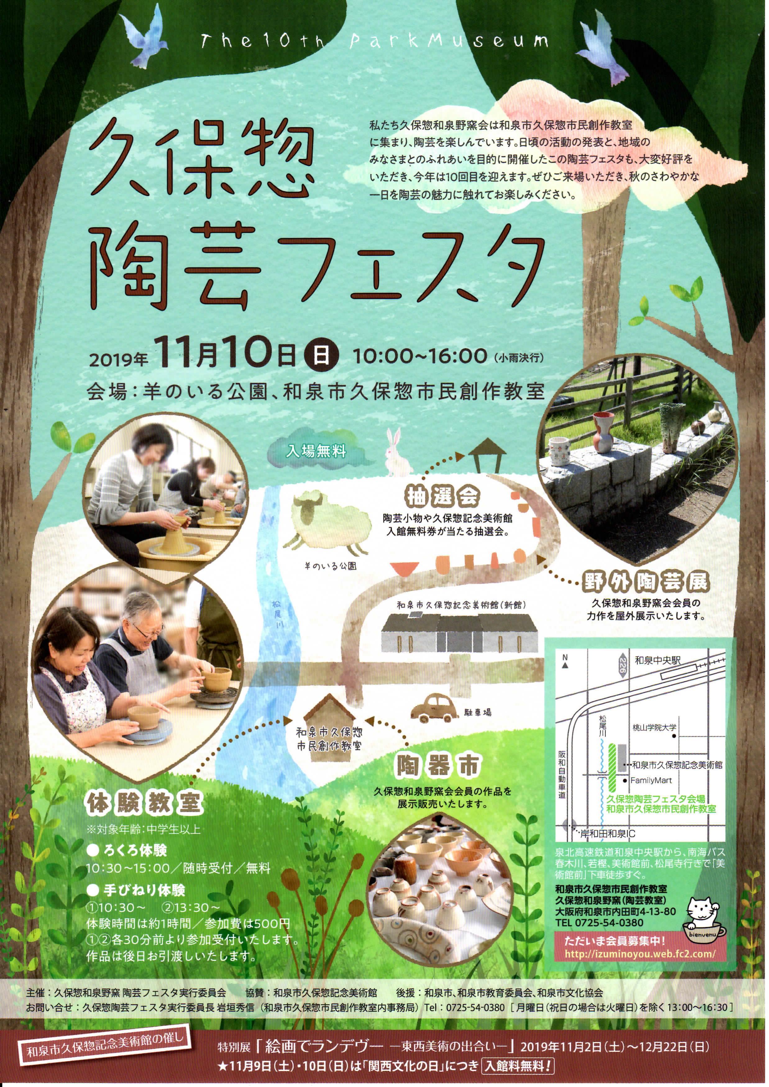 【終了】♪2019年11月10日(日)開催!久保惣陶芸フェスタのお知らせ♪