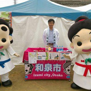 和泉市ブースではポン酢しょうゆ「うらら香」や「まるごとみかんドレッシング」などの販売をしたよ!