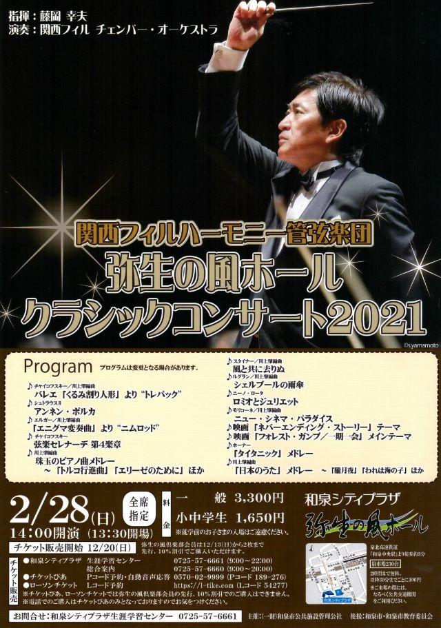 関西フィルハーモニー管弦楽団  弥生の風ホール  クラシックコンサート 2021