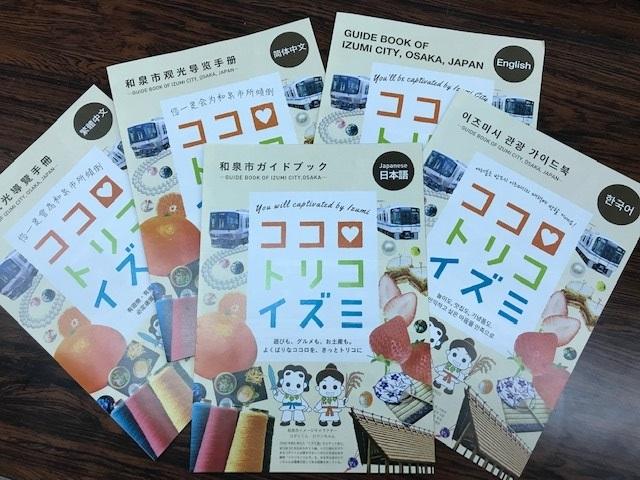 多言語ガイド写真