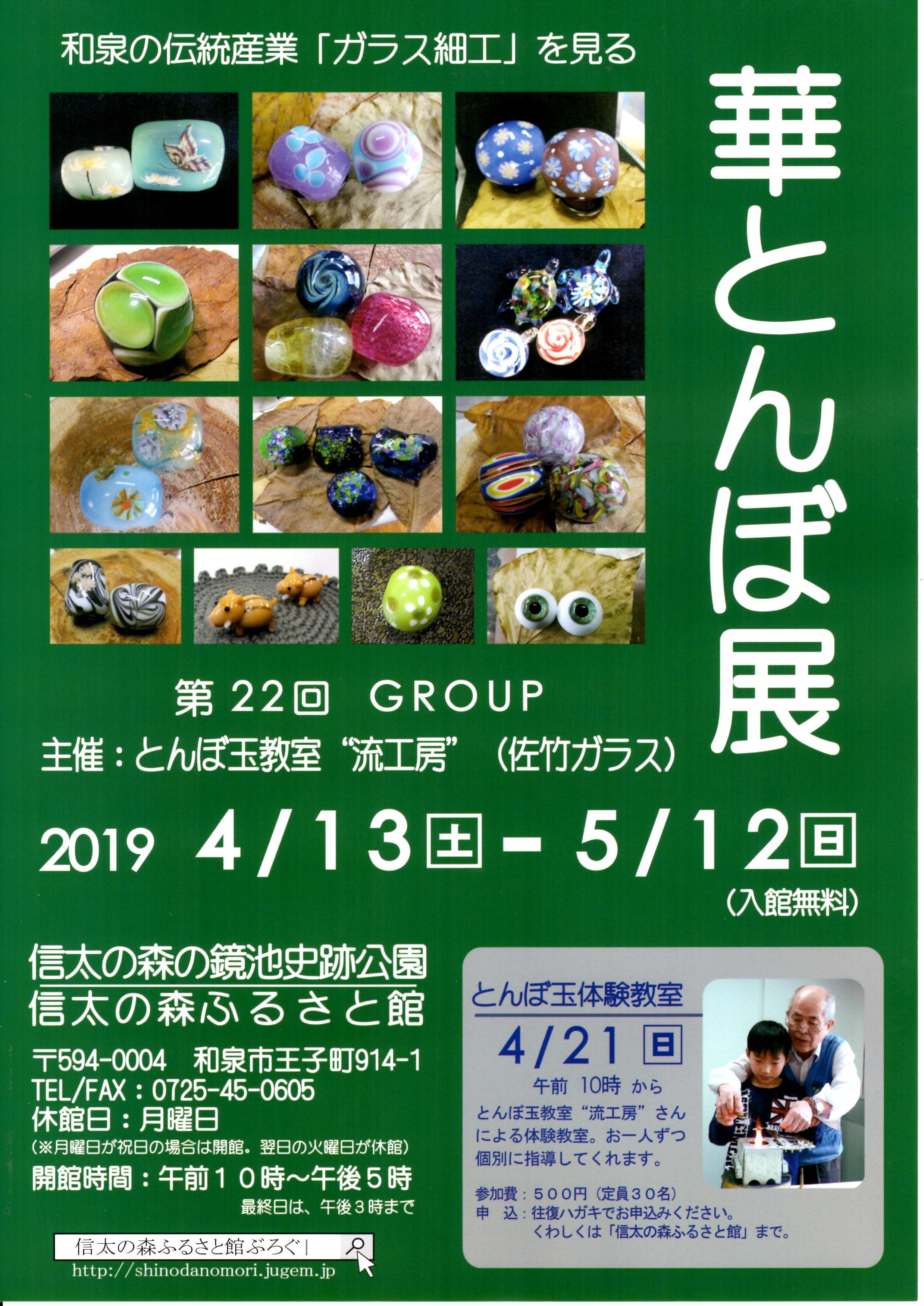【終了】2019/4/13(土)~5/12(日) 信太の森ふるさと館 華とんぼ展