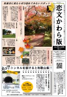 ■恋文かわら版9.10号Vol.2
