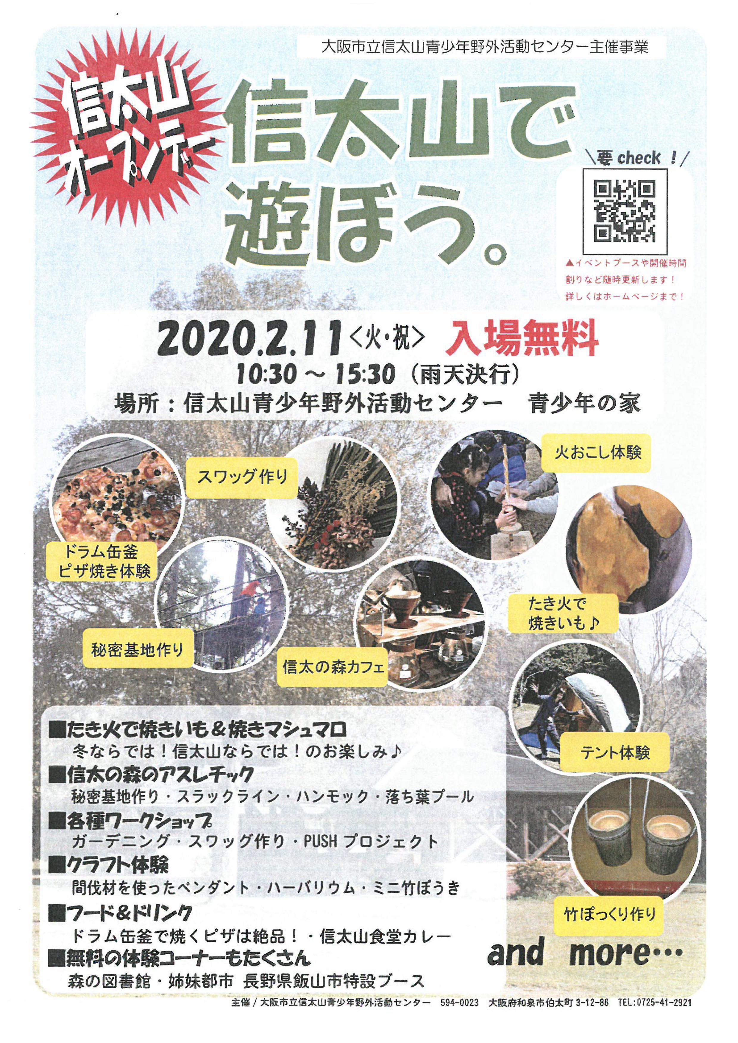 【終了】2020年2月11日(火・祝)開催!信太山オープンデー ~信太山で遊ぼう~