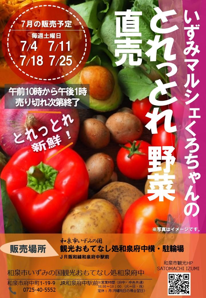 【終了】2020年7月いずみマルシェくろちゃんの野菜直売!! inおもてなし処和泉府中