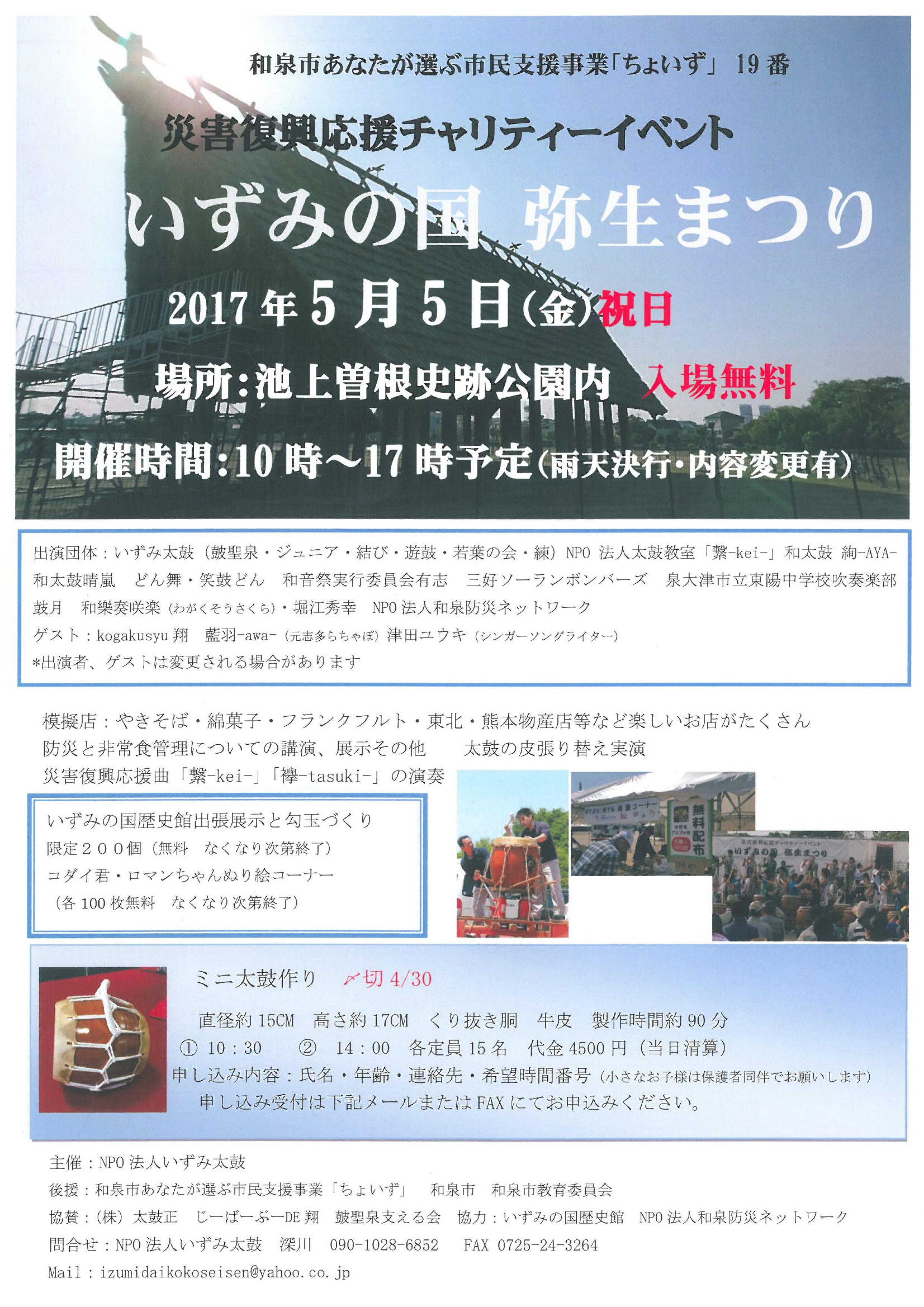 災害復興応援チャリティーイベント【いずみの国  弥生まつり】5月5日に開催!!