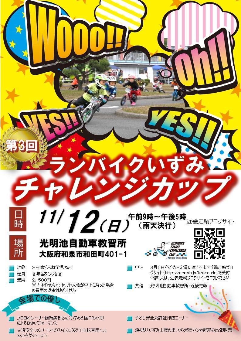 11/12(日)第3回ランバイクいずみチャレンジカップ開催!