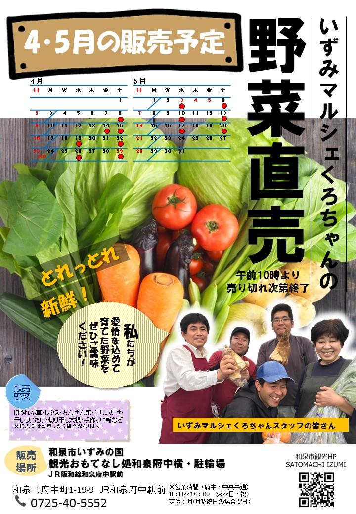 恒例となってまいりました!4~5月定期開催します!野菜直売のご案内!!~和泉市いずみの国観光おもてなし処和泉府中にて~