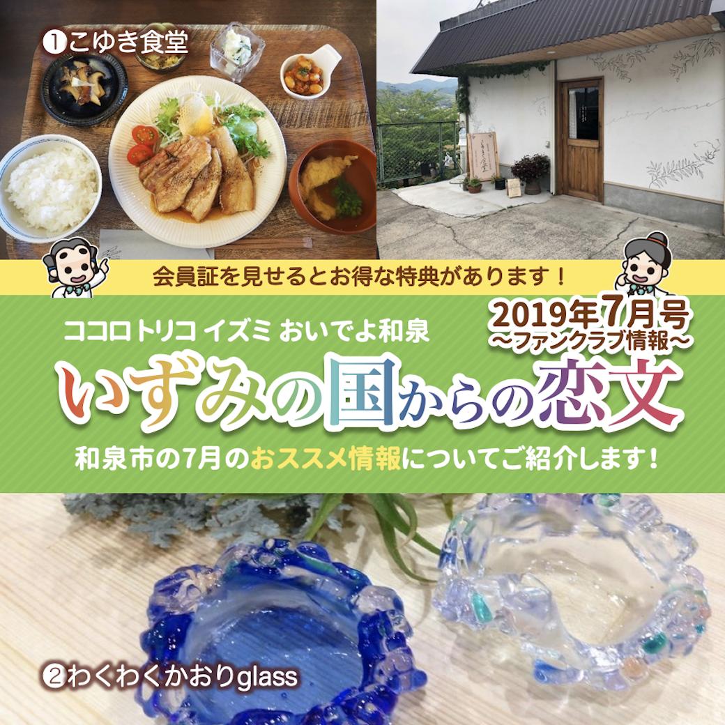 7月23日配信ホーム表紙