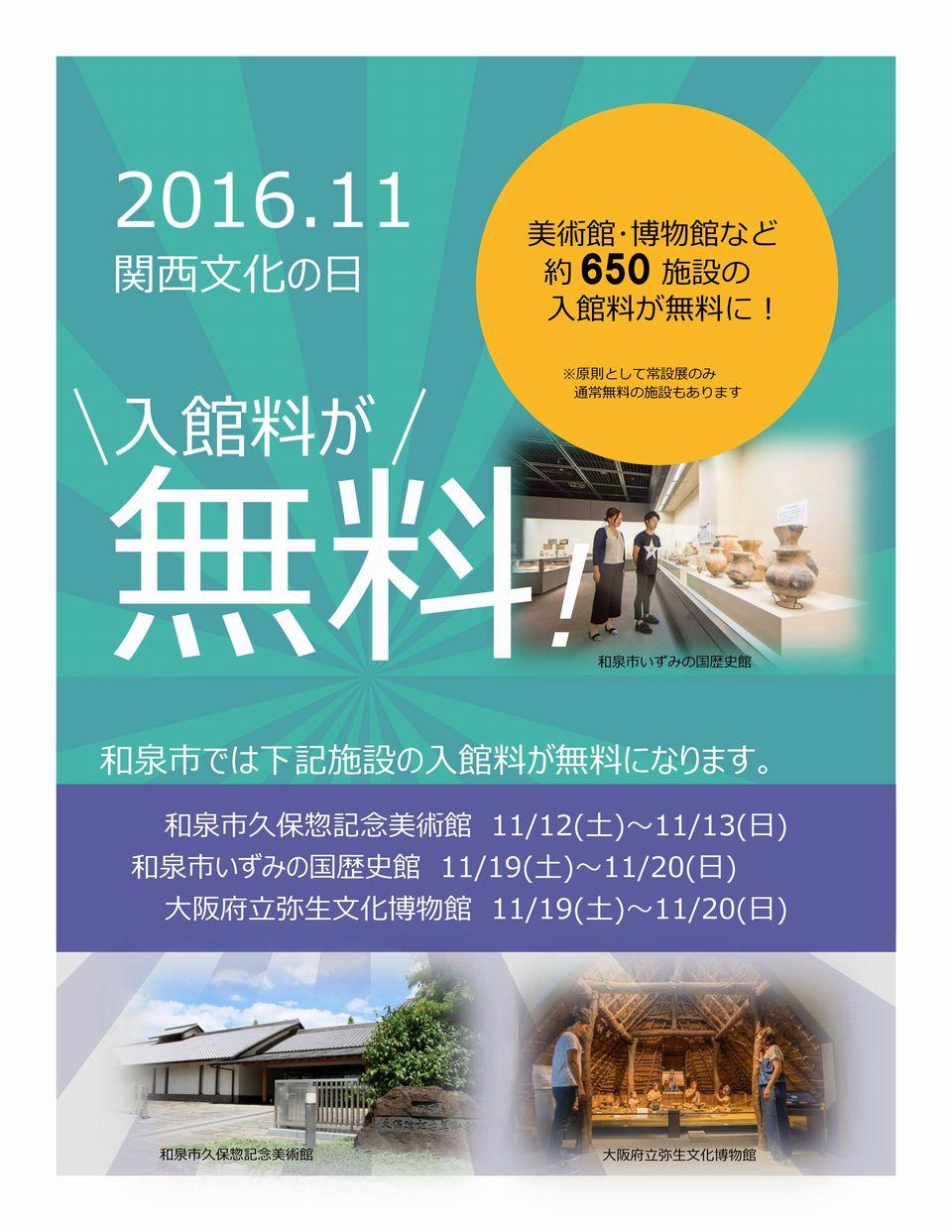 関西文化の日2016ポスター_01