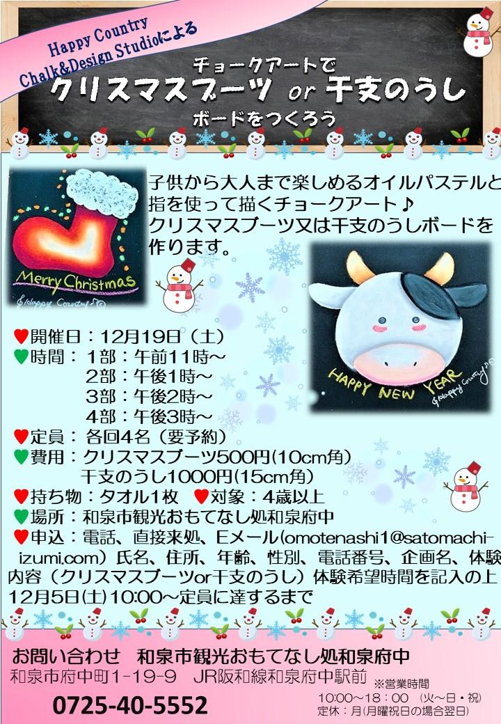 【終了】2020年12月19日(土)チョークアートで【クリスマスブーツ】or【干支のうし】ボードを作ろう♪