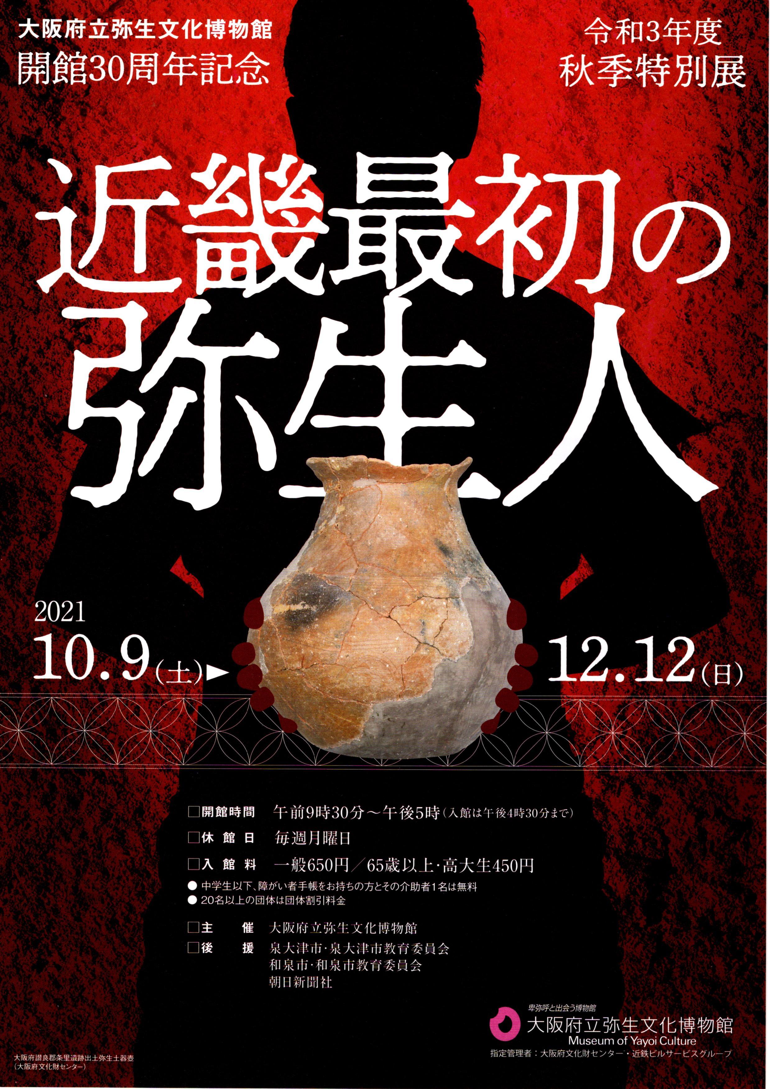 大阪府立弥生文化博物館開館30周年記念 令和3年度秋季特別展 近畿最初の弥生人