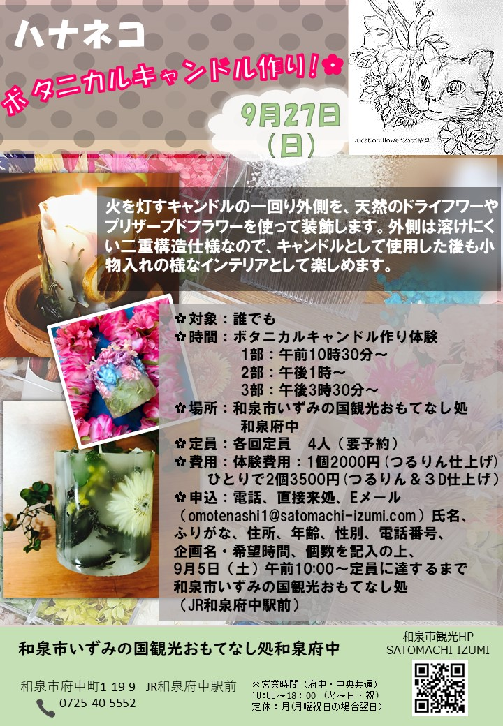 【終了】2020年9月27日(日)ハナネコのボタニカルキャンドル作り! in おもてなし処和泉府中