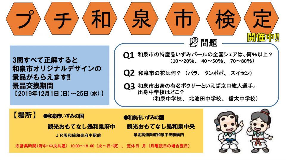 201912和泉市プチ検定クイズポスター(おもてなし処用)_1