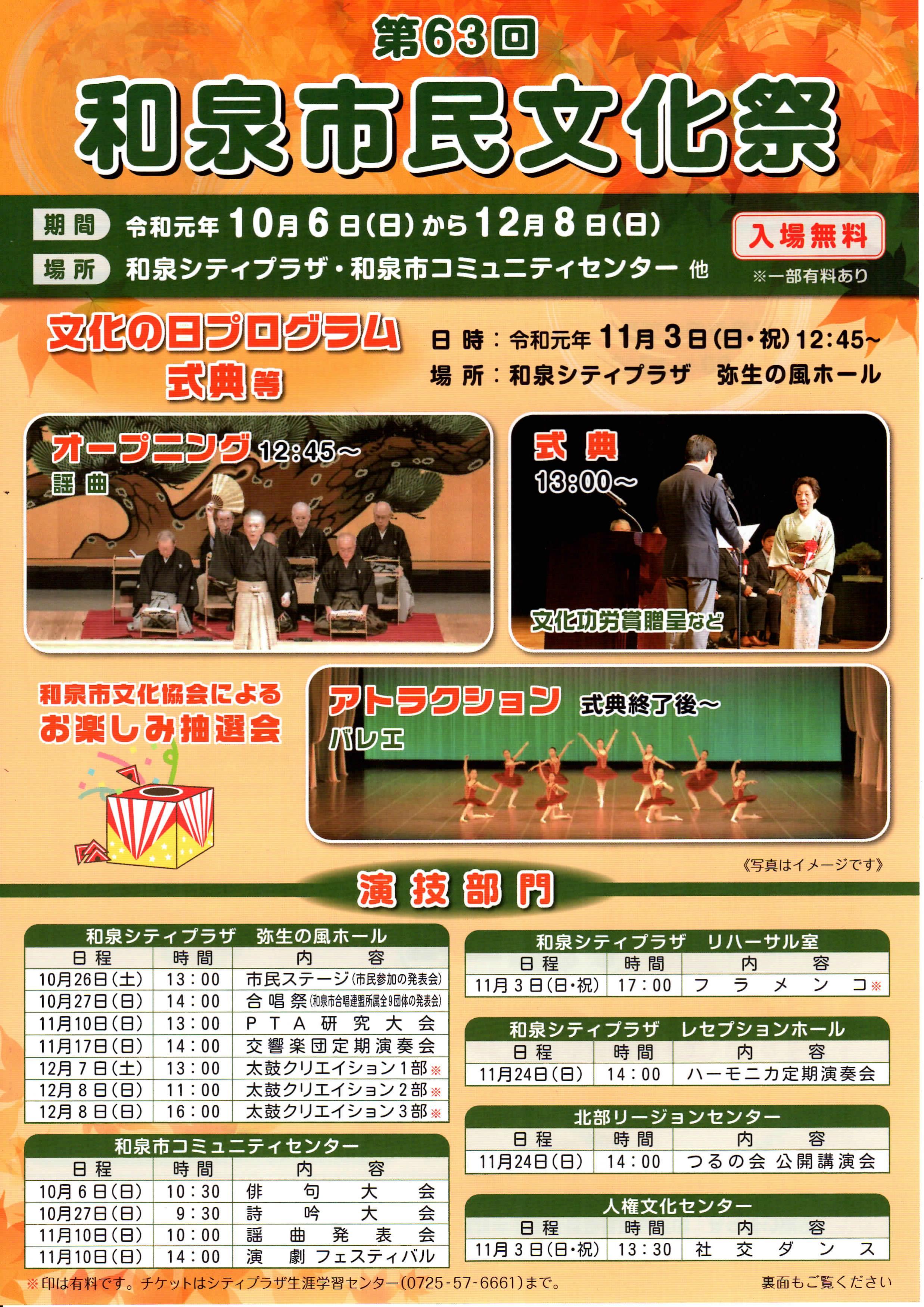 2019年10月6日(日)~12月8日(日) 第63回和泉市民文化祭開催中!