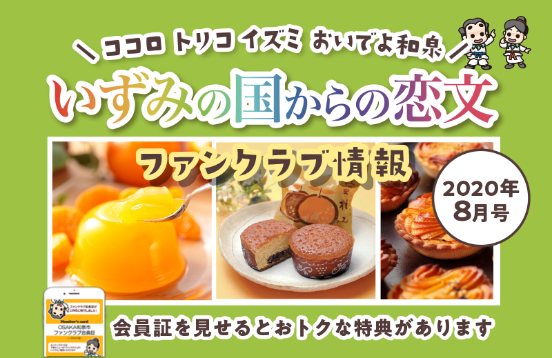 恋文8月20日号カードタイプ