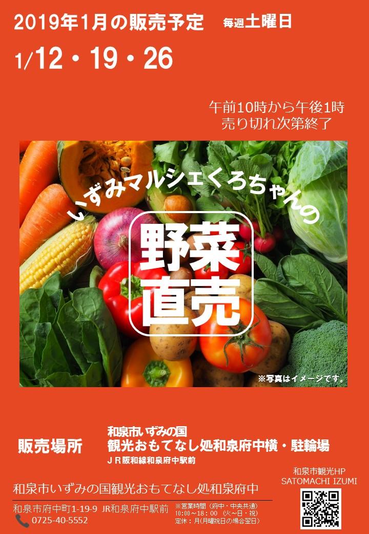 【終了】2019年1月も開催!いずみマルシェくろちゃんの野菜直売!! inおもてなし処和泉府中
