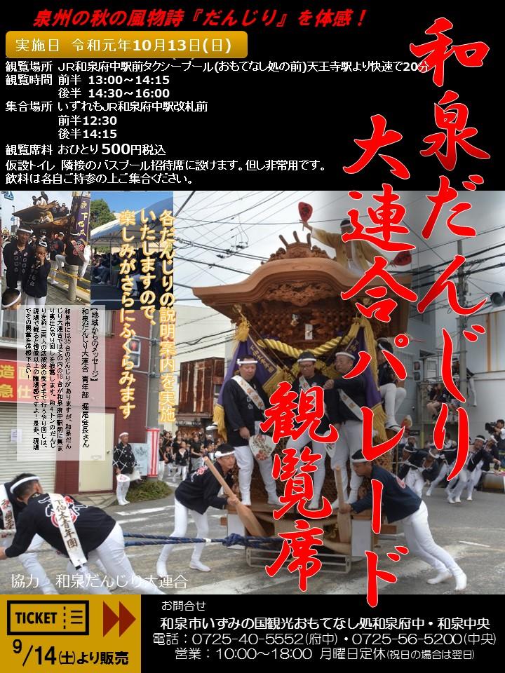 【終了】2019年10月13日(日)開催!和泉だんじり有料観覧席チケットをおもてなし処で販売します!