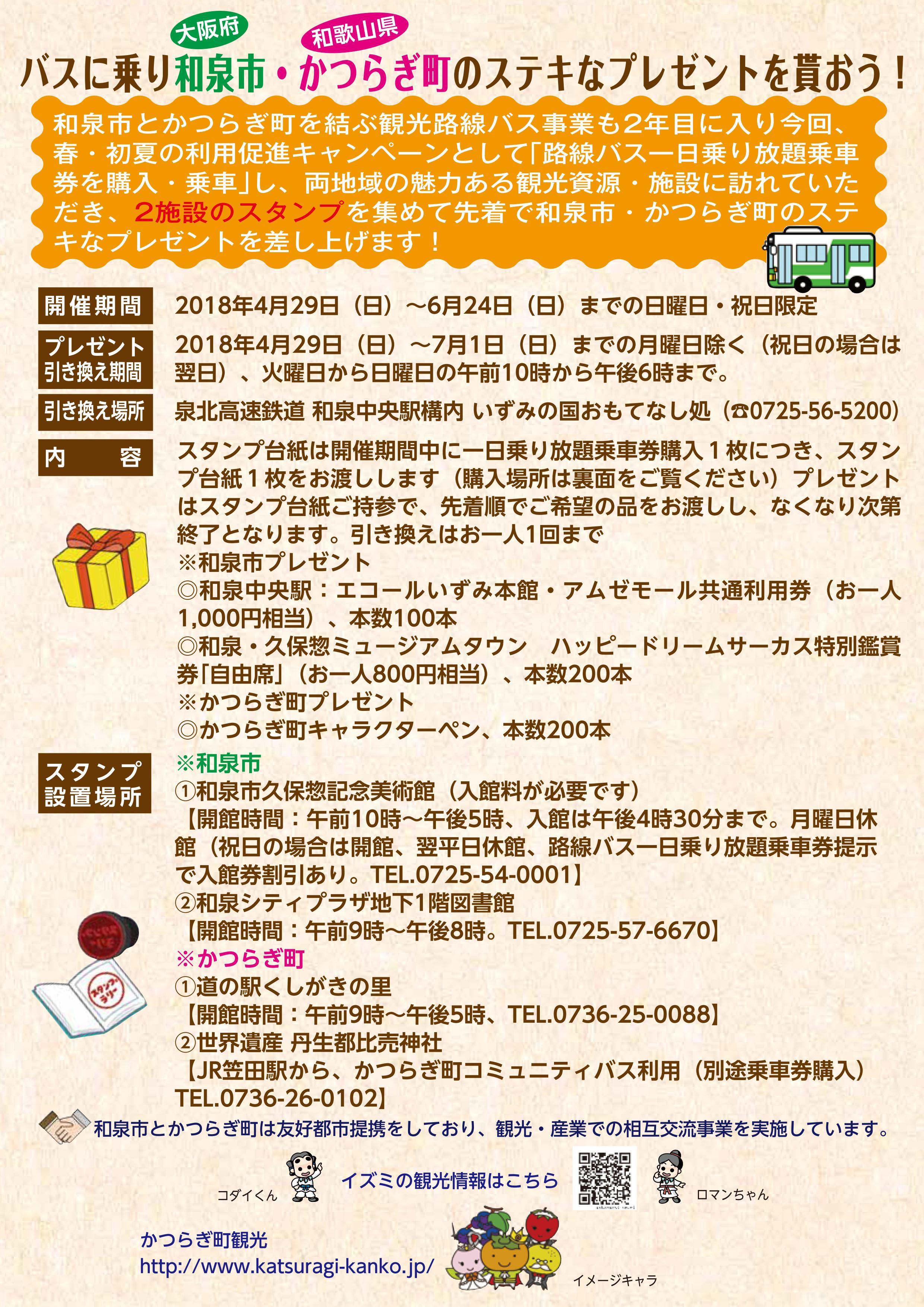 最終和泉かつらぎ周遊表2018_01