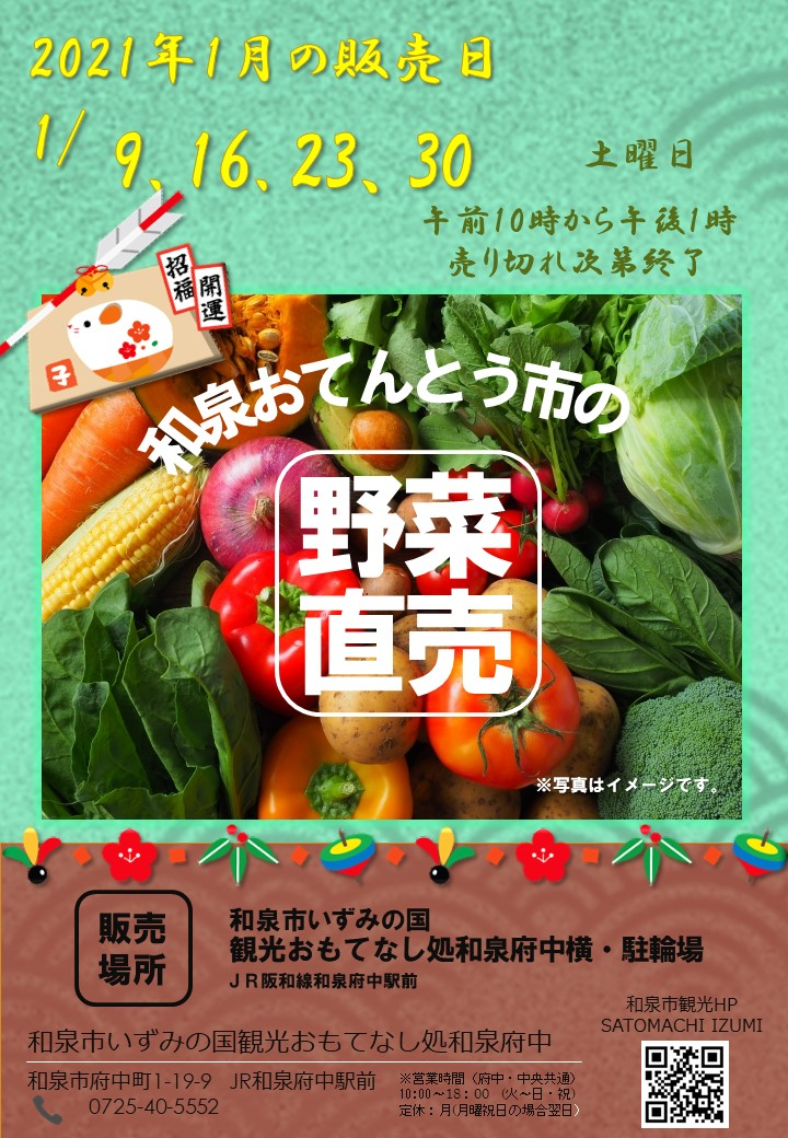 【終了】2021年1月 和泉おてんとう市の野菜直売!! inおもてなし処和泉府中