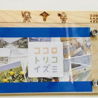 桧写真立て 1,500円(税込) 【森林組合】 ※観光おもてなし処和泉府中にて販売