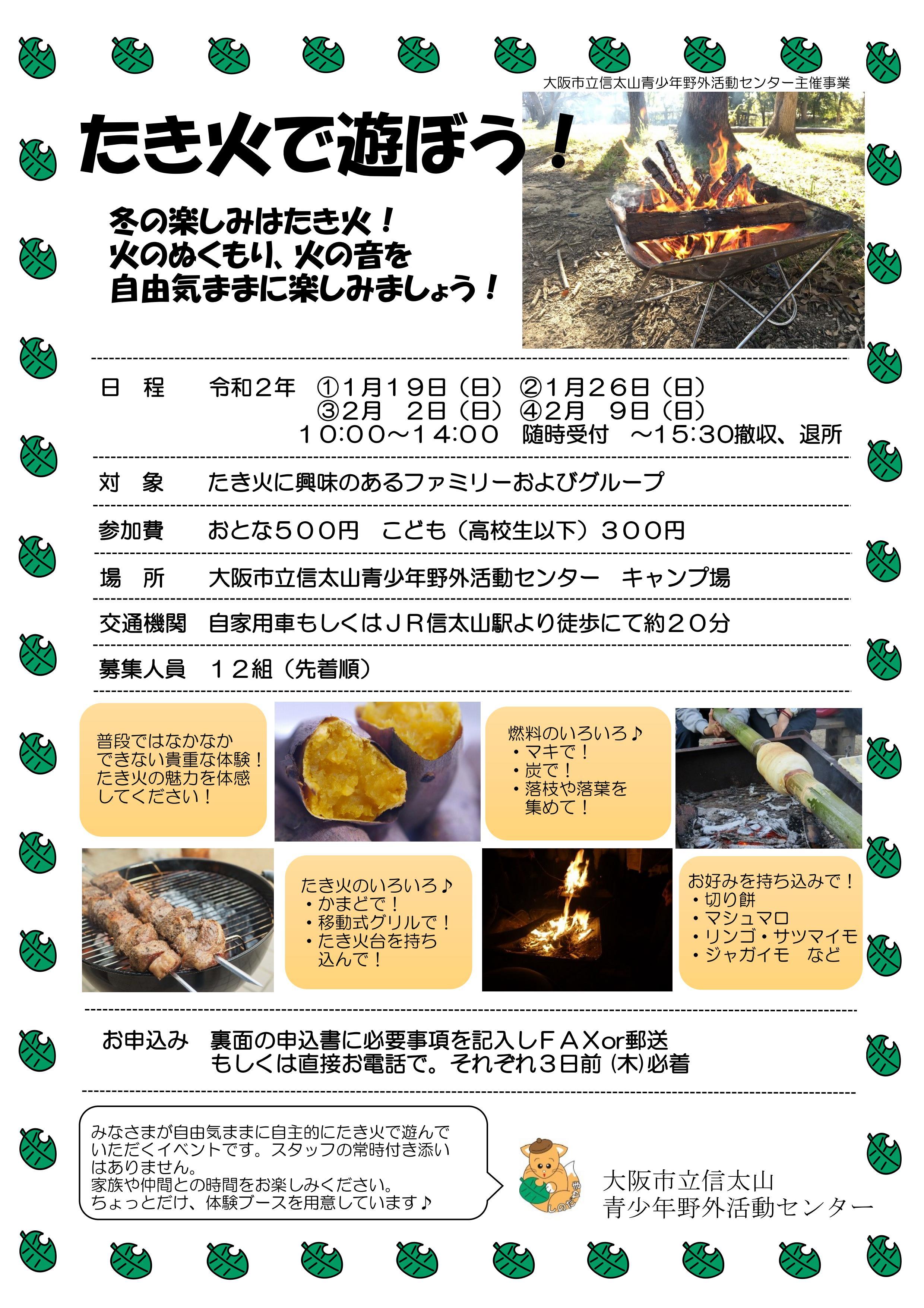 【終了】2020年 たき火で遊ぼう!~大阪市立信太山青少年野外活動センター