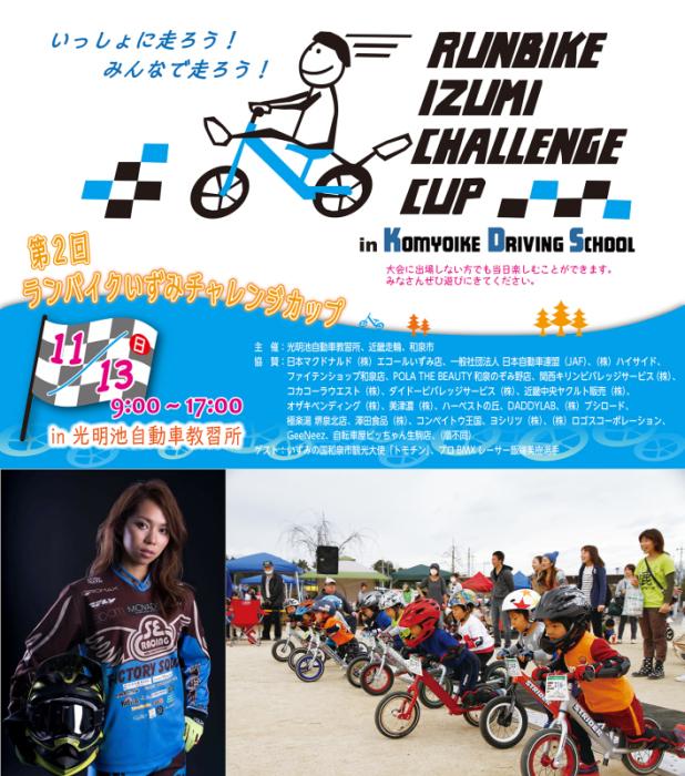 第2回ランバイクいずみチャレンジカップが開催されます!