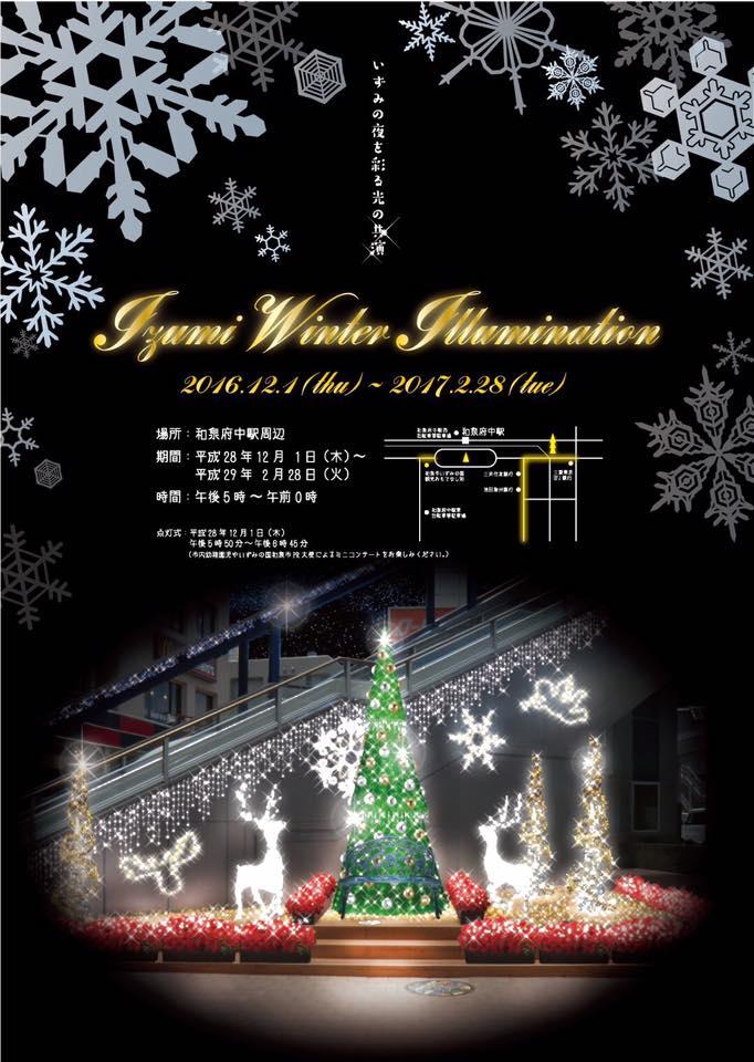 ★IZUMI WINTER ILLUMINATION★