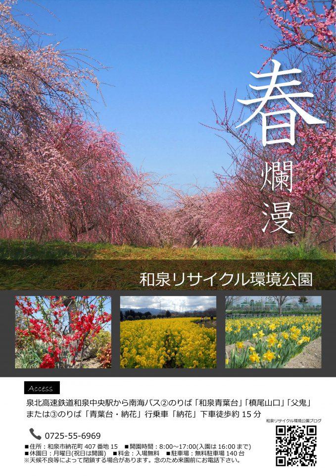 20170203リサイクル公園ポスター2_02