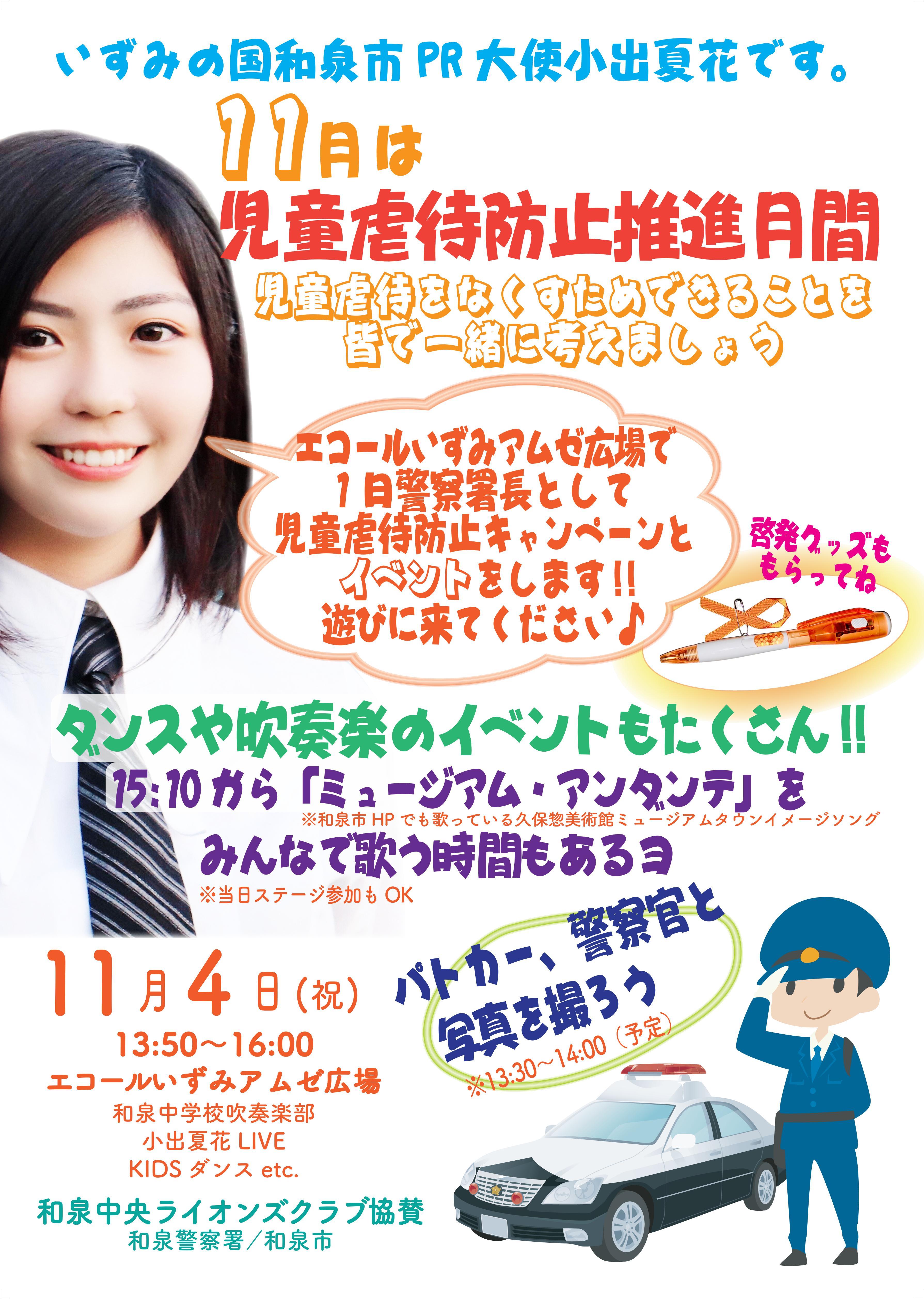 【終了】♪♪いずみの国和泉市PR大使  小出夏花さんと歌おう♪♪