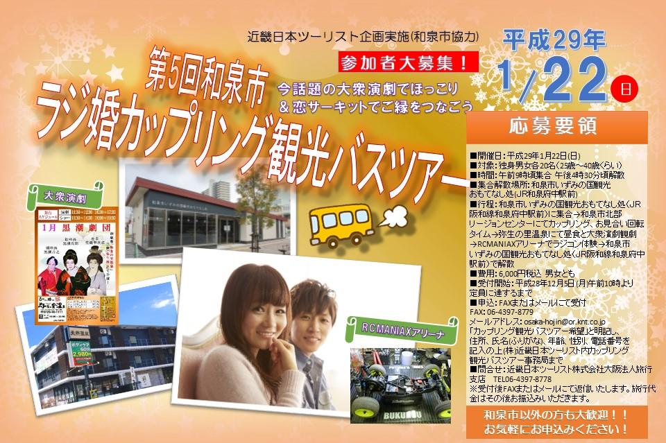 第5回 和泉市ラジ婚カップリング観光バスツアー開催!! 参加者募集!