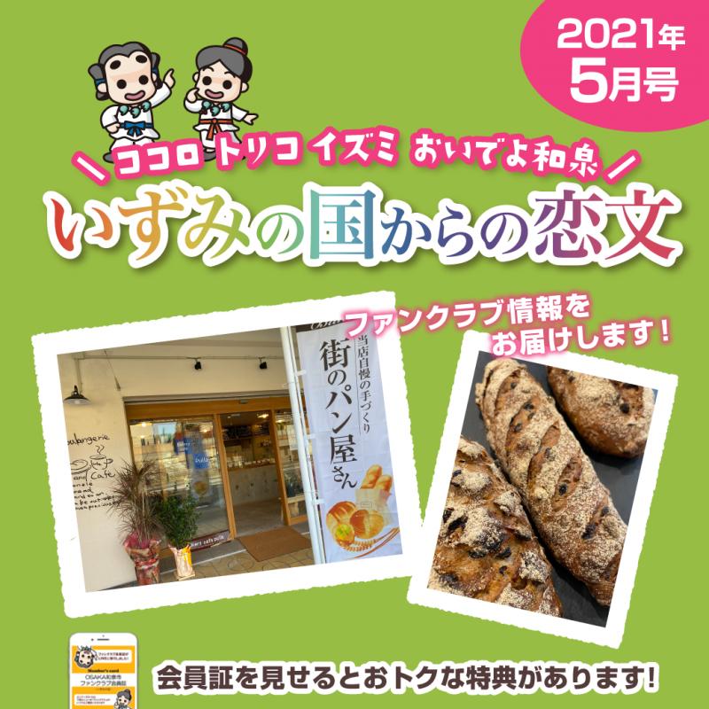 Bakery cafe Pulla表紙