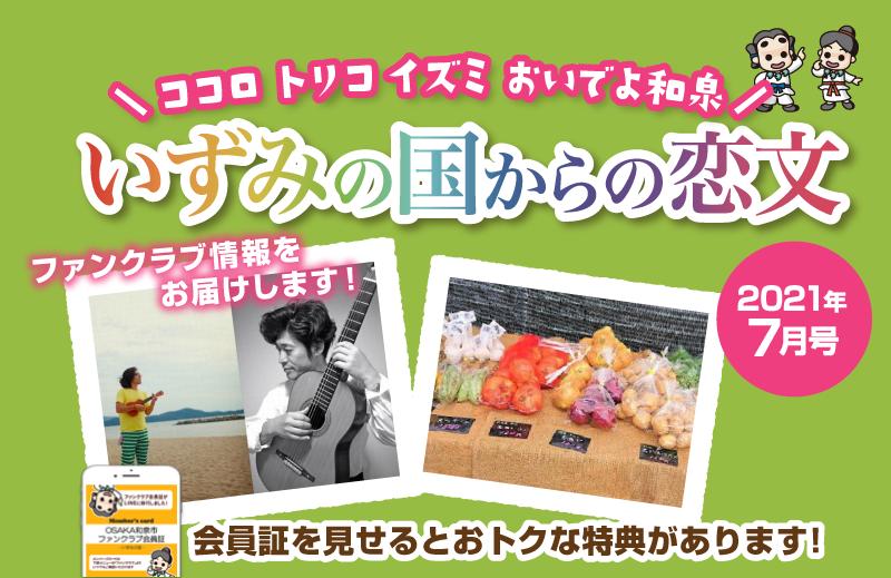 和泉市おもてなし処様_カードgr (1)