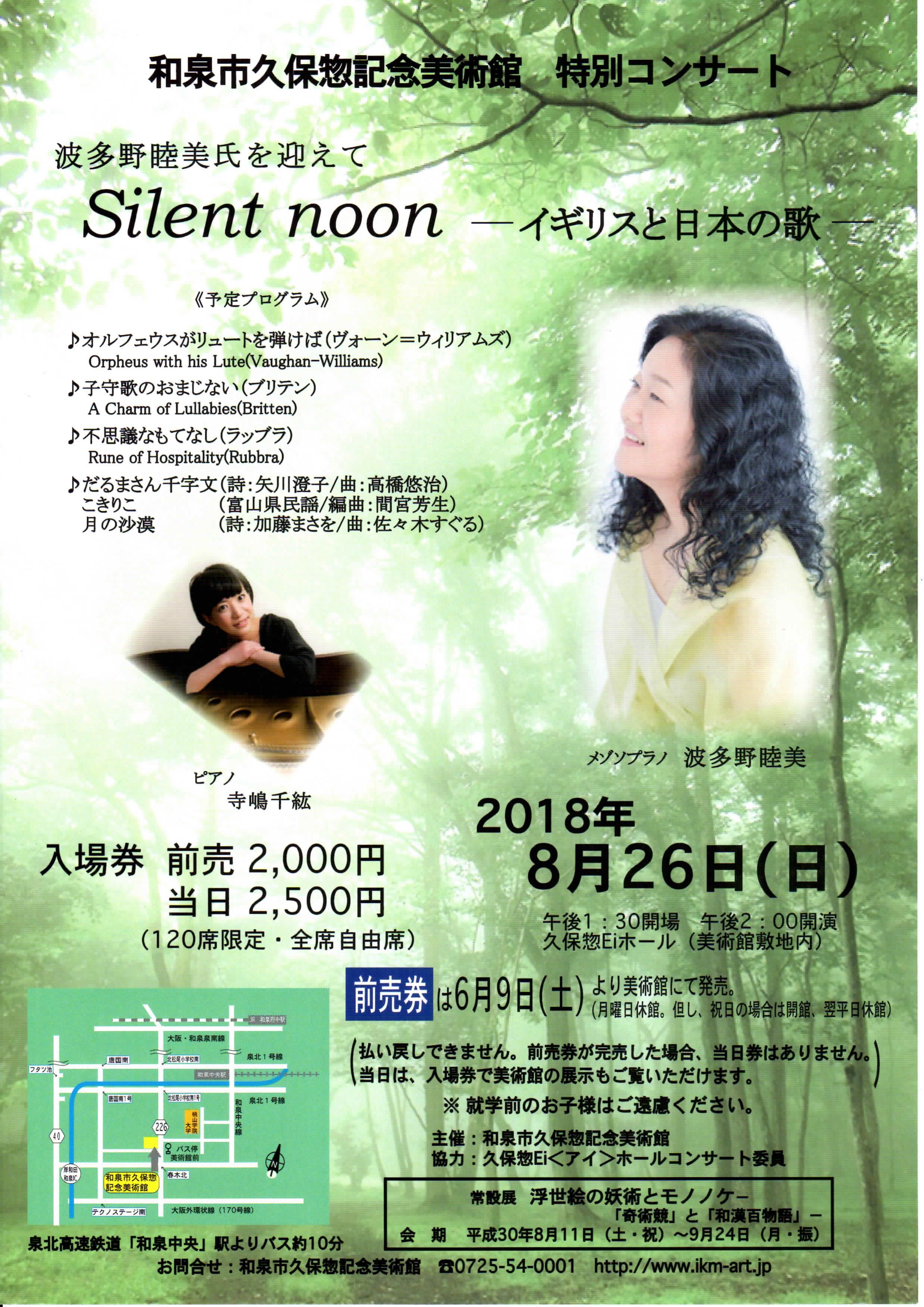 和泉市久保惣記念美術館 特別コンサート  Silent noon -イギリスと日本の歌- 8月26日(日)開催!