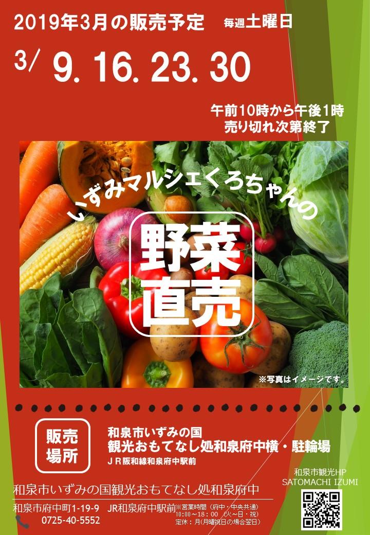 3月も開催!いずみマルシェくろちゃんの野菜直売!! inおもてなし処和泉府中