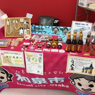 和泉市の特産品であるガラス細工や、ポン酢しょうゆ「うらら香」、いずみパールのアクセサリーなどの販売もしたよ!」
