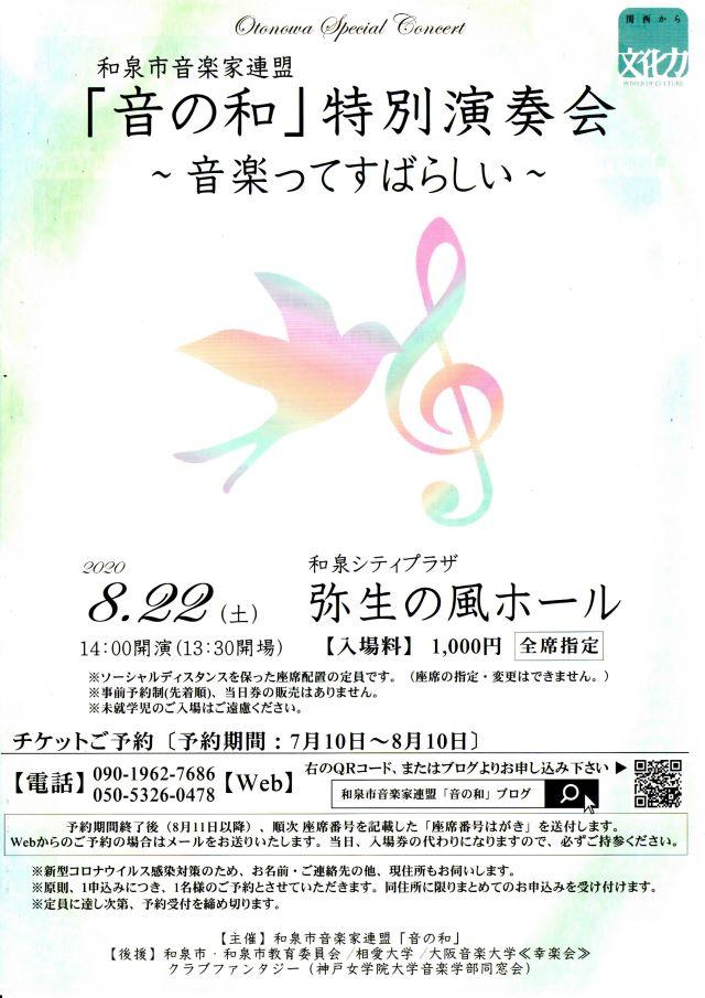 【終了】「音の和」特別演奏会  ~音楽ってすばらしい~ 2020年8月22日(土)  弥生の風ホールにて開催