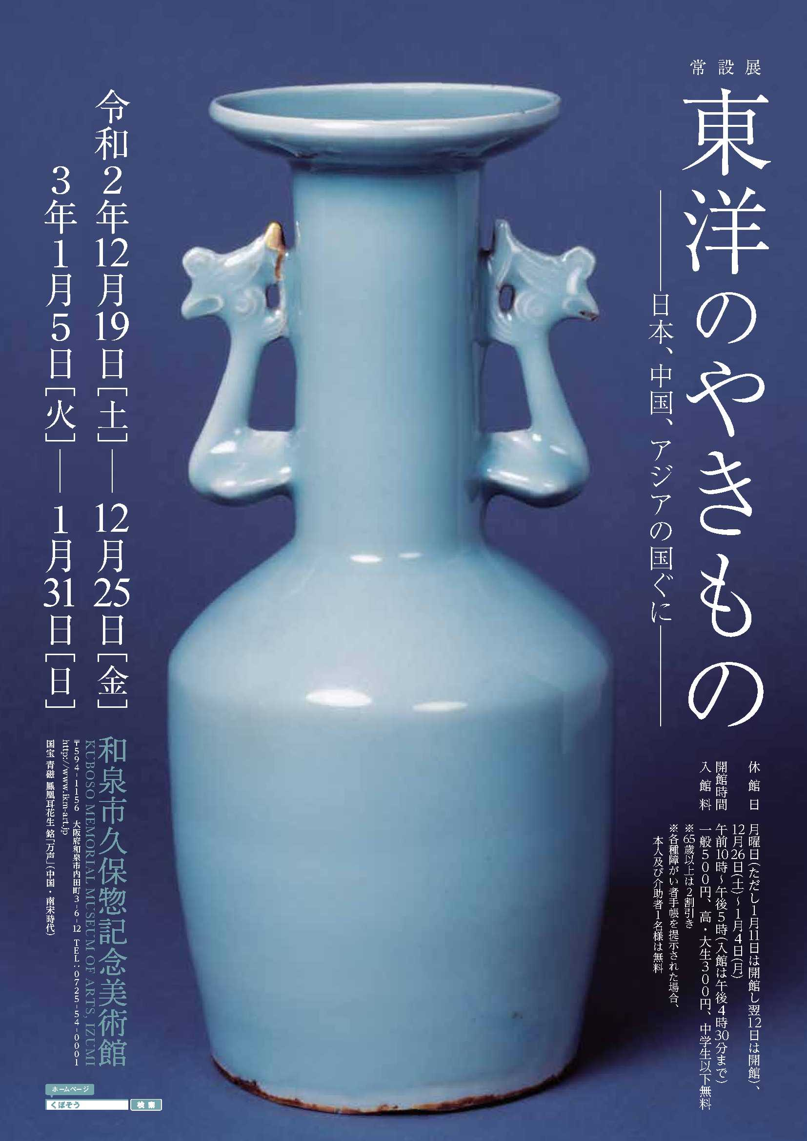 【終了】2020年12月19日(土)~常設展 東洋のやきもの―日本、中国、アジアの国ぐに―和泉市久保惣記念美術館