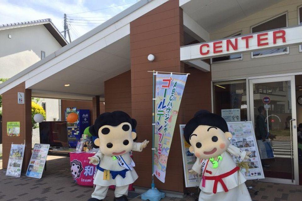 平成29年度 和泉・第二阪和住宅公園 ゴールデンフェア