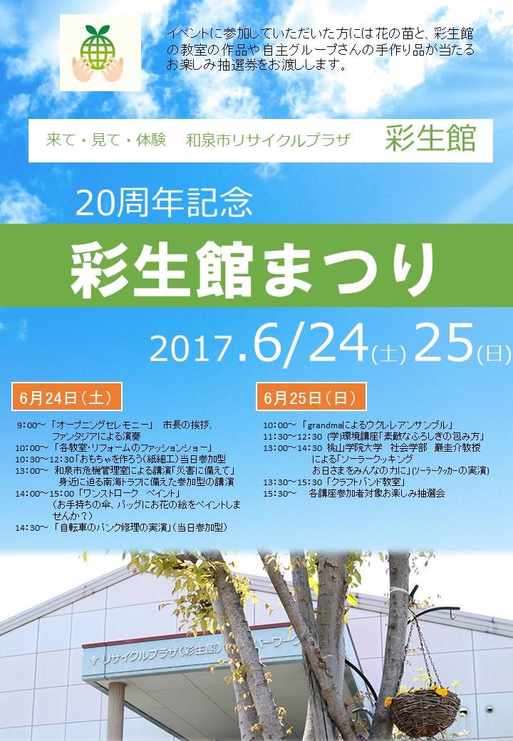 2017年6月24日(土)・25日(日)開催!彩生館まつりのご案内