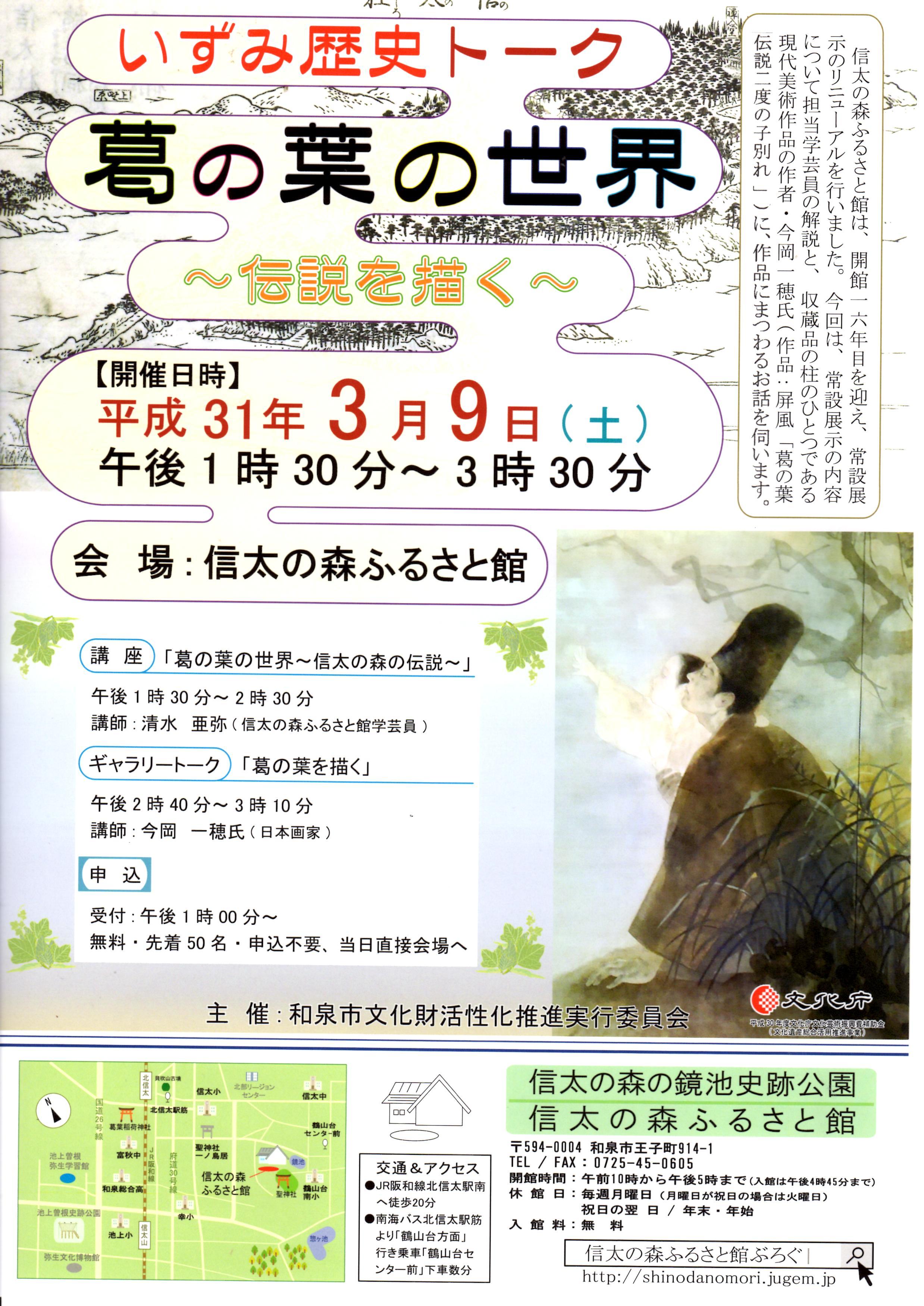 葛の葉の世界~伝説を描く~信太の森ふるさと館