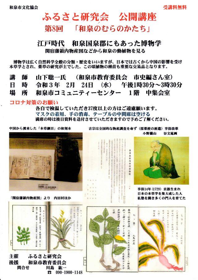 【終了】2021年2月24日(水) ふるさと研究会 公開講座  第8回「和泉のむらのかたち」